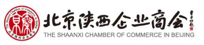 北京陕西企业商会